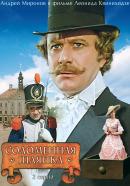 Смотреть фильм Соломенная шляпка онлайн на KinoPod.ru бесплатно