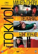 Смотреть фильм Токио! онлайн на KinoPod.ru платно