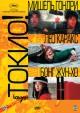 Смотреть фильм Токио! онлайн на Кинопод бесплатно