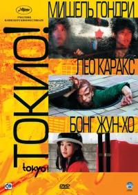 Смотреть Токио! онлайн на Кинопод бесплатно