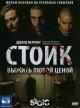 Смотреть фильм Стоик: Выжить любой ценой онлайн на Кинопод бесплатно