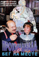Смотреть фильм Прохиндиада, или Бег на месте онлайн на KinoPod.ru бесплатно