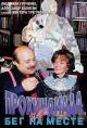 Смотреть фильм Прохиндиада, или Бег на месте онлайн на Кинопод бесплатно
