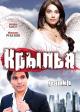 Смотреть фильм Крылья онлайн на Кинопод бесплатно