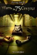 Смотреть фильм Убить за 75 секунд онлайн на KinoPod.ru бесплатно