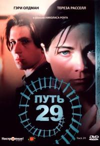 Смотреть Путь 29 онлайн на Кинопод бесплатно