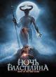 Смотреть фильм Ночь властелина онлайн на Кинопод бесплатно