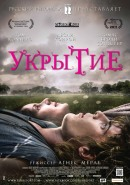 Смотреть фильм Укрытие онлайн на KinoPod.ru бесплатно