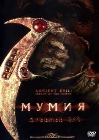 Смотреть Мумия: Древнее зло онлайн на Кинопод бесплатно