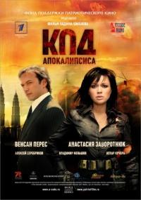 Смотреть Код апокалипсиса онлайн на Кинопод бесплатно