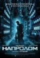 Смотреть фильм Напролом онлайн на Кинопод бесплатно