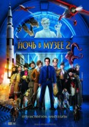 Смотреть фильм Ночь в музее 2 онлайн на KinoPod.ru платно