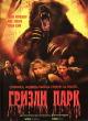 Смотреть фильм Гризли Парк онлайн на Кинопод бесплатно
