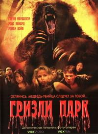 Смотреть Гризли Парк онлайн на Кинопод бесплатно