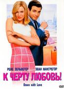 Смотреть фильм К черту любовь онлайн на KinoPod.ru платно