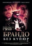 Смотреть фильм Брандо без купюр онлайн на Кинопод бесплатно