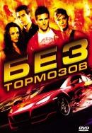 Смотреть фильм Без тормозов онлайн на KinoPod.ru платно