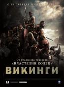 Смотреть фильм Викинги онлайн на KinoPod.ru бесплатно
