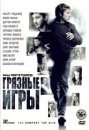 Смотреть фильм Грязные игры онлайн на KinoPod.ru бесплатно