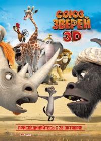 Смотреть Союз зверей онлайн на Кинопод бесплатно