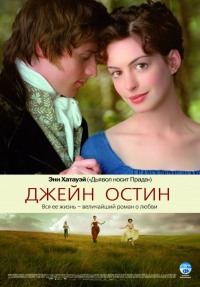 Смотреть Джейн Остин онлайн на Кинопод бесплатно