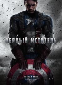 Смотреть Первый мститель онлайн на Кинопод бесплатно