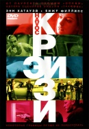 Смотреть фильм Крэйзи онлайн на KinoPod.ru бесплатно