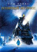 Смотреть фильм Полярный экспресс онлайн на KinoPod.ru платно