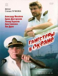 Смотреть Гангстеры в океане онлайн на KinoPod.ru бесплатно
