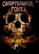 Смотреть фильм Смертельная гонка онлайн на KinoPod.ru бесплатно