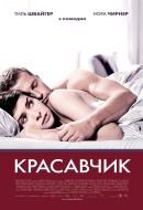 Смотреть фильм Красавчик онлайн на KinoPod.ru платно