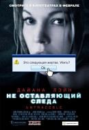 Смотреть фильм Не оставляющий следа онлайн на Кинопод бесплатно