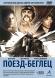 Смотреть фильм Поезд-беглец онлайн на KinoPod.ru бесплатно