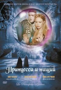 Смотреть Принцесса и нищий онлайн на Кинопод бесплатно