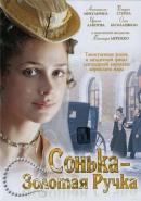 Смотреть фильм Сонька Золотая Ручка онлайн на KinoPod.ru бесплатно