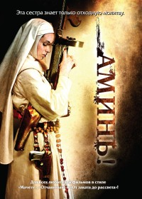 Смотреть Аминь онлайн на Кинопод бесплатно