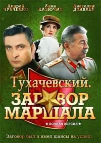 Смотреть Тухачевский: Заговор маршала онлайн на Кинопод бесплатно