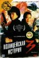 Смотреть фильм Полицейская история 3: Суперполицейский онлайн на Кинопод бесплатно