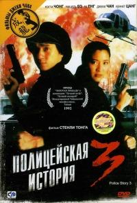 Смотреть Полицейская история 3: Суперполицейский онлайн на Кинопод бесплатно