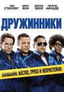Смотреть фильм Дружинники онлайн на KinoPod.ru платно