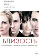 Смотреть фильм Близость онлайн на KinoPod.ru платно