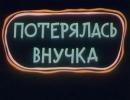 Смотреть фильм Потерялась внучка онлайн на KinoPod.ru бесплатно