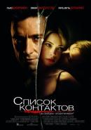 Смотреть фильм Список контактов онлайн на KinoPod.ru бесплатно