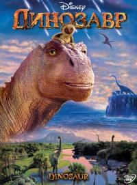 Смотреть Динозавр онлайн на Кинопод бесплатно