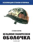 Смотреть фильм Цельнометаллическая оболочка онлайн на KinoPod.ru платно