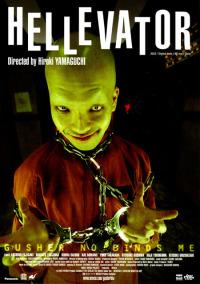 Смотреть Адский лифт онлайн на Кинопод бесплатно