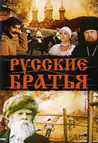Смотреть Русские братья онлайн на Кинопод бесплатно
