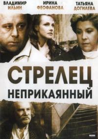 Смотреть Стрелец неприкаянный онлайн на KinoPod.ru бесплатно