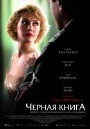 Смотреть фильм Черная книга онлайн на KinoPod.ru бесплатно