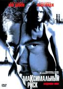 Смотреть фильм Максимальный риск онлайн на KinoPod.ru платно